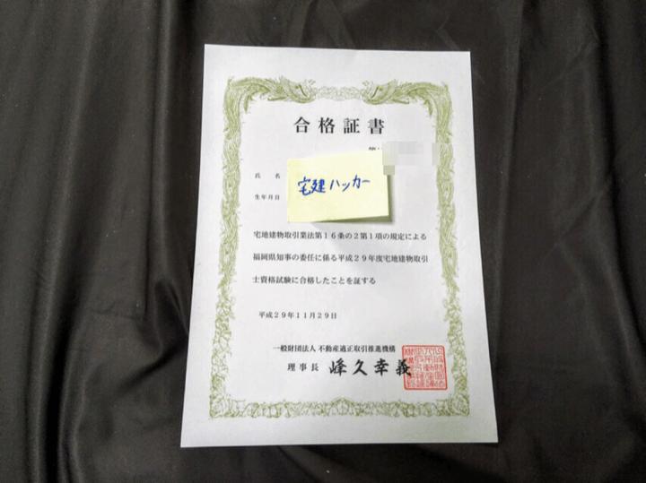 宅建 合格証書