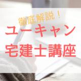【プロが解説】ユーキャン宅建講座|受講生からの評判が良い理由は?