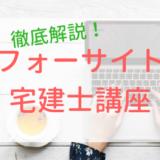 【プロが解説】フォーサイト宅建講座で本当に合格できるか?|口コミ・評判は?