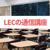 【プロが解説】LECの宅建講座で圧倒的なアウトプット量をこなそう